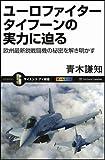 ユーロファイター タイフーンの実力に迫る 欧州最新鋭戦闘機の秘密を解き明かす (サイエンス・アイ新書)
