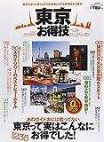 【お得技シリーズ013】東京お得技ベストセレクション (晋遊舎ムック)