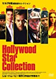 ハリウッドスターコレクション[DVD]