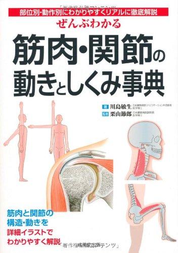 ぜんぶわかる筋肉・関節の動きとしくみ事典—部位別・動作別にわかりやすくリアルに徹底解説