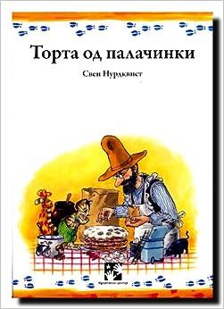 Torta od palacinki: Slavica Agatonovic: 9788677817077