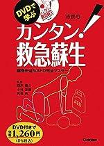 DVDで学ぶカンタン!救急蘇生―胸骨圧迫&AED完全マスター