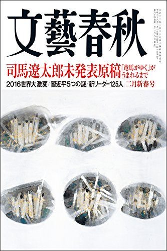 文藝春秋2016年2月号[雑誌]