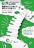 ピアノピース1321 薔薇のように咲いて 桜のように散って by 松田聖子 (ピアノソロ・ピアノ&ヴォーカル) ~X JAPANのYOSHIKI作詞作曲/TBS系火曜ドラマ「せいせいするほど、愛してる」主題歌