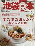 ぴあ池袋食本 2012→2013 (ぴあMOOK)
