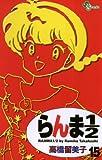 らんま1/2〔新装版〕(15) (少年サンデーコミックス)
