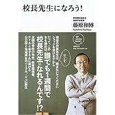 校長先生になろう! (BP Online book)