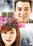 華麗なる誘惑 DVD-SET3