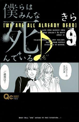 僕らはみんな死んでいる 9 (クイーンズコミックス)