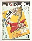 1983年11月号 【STARLOG スターログ日本版】 NO.61 古本雑誌 バンドデシネ 野田昌宏