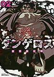 戦闘破壊学園ダンゲロス(2)初回限定版 (プレミアムKC)