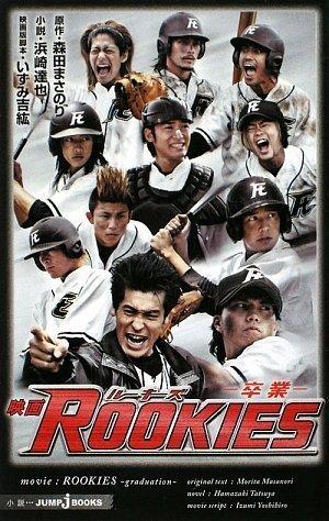 映画Rookies-卒業-