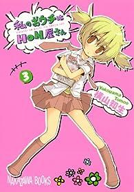 私のおウチはHON屋さん(3) (ガンガンコミックスJOKER)