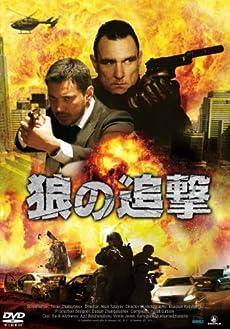 狼の追撃[DVD]