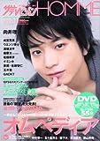 ザテレビジョンHOMME vol.9    カドカワムック (カドカワムック 329 月刊ザテレビジョン別冊)