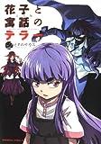 完全版 花子と寓話のテラー (2) (角川コミックス・エース 129-21)