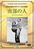 南部の人 [DVD]