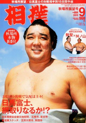 相撲 2012年 09月号 [雑誌]