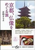 京都、仏像をめぐる旅 (集英社be文庫 よC 78)
