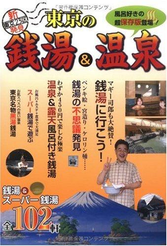 東京の銭湯&温泉 (新東京23区発見)