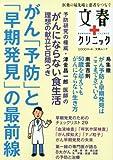 がん「予防」と「早期発見」の最前線 (文春MOOK 文春クリニック)