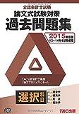 公認会計士試験 論文式試験 選択科目 過去問題集 2015年度