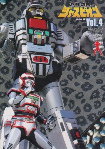 巨獣特捜ジャスピオン Vol.4 [DVD]