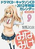 CD付き みなみけ 9 限定版 (ヤングマガジンコミックス)