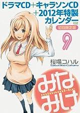 再アニメ化も決定した桜場コハルの人気漫画「みなみけ」第9巻