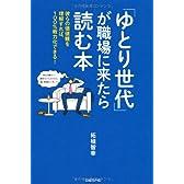 「ゆとり世代」が職場に来たら読む本