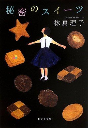 ([は]1-6)秘密のスイーツ (ポプラ文庫 日本文学 ([は]1-6))