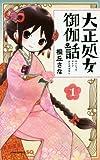 大正処女御伽話 1 (ジャンプコミックス)