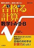 合格る計算数学Ⅰ・A・Ⅱ・B (シグマベスト)