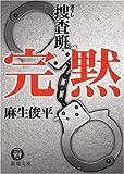 完黙―捜査班 (徳間文庫)