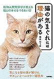 猫の気まぐれには理由がある - 動物人間関係学が教える 猫との幸せなつきあい方