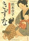 きずな―信太郎人情始末帖 (文春文庫)
