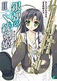 銀弾の銃剣姫(ガンソーディア) II<銀弾の銃剣姫(ガンソーディア)> (MF文庫J)