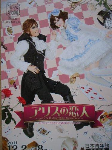 舞台パンフレット 宝塚歌劇 月組 『アリスの恋人』(日本青年館大ホール 2011・12月) 出演:愛希れいか、明日海りお、星条海斗、一色瑠加 ほか