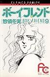 ボーイフレンド(9) (フラワーコミックス)