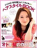 木村直人のハラドキッ ヘアスタイルBOOK (サンエイムック)