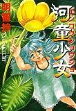 河童少女—エンコウショウジョ: 1 (ぶんか社コミックス)