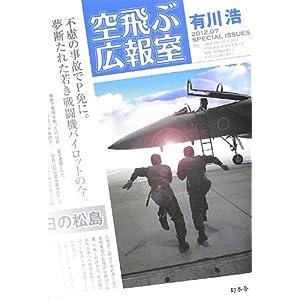 空飛ぶ広報室 有川浩