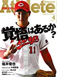 """広島アスリートマガジン2016年4月号""""覚悟はあるか?"""