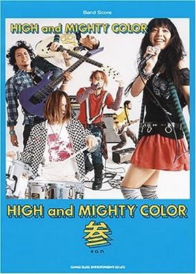 バンドスコア HIGH and MIGHTY COLOR/参