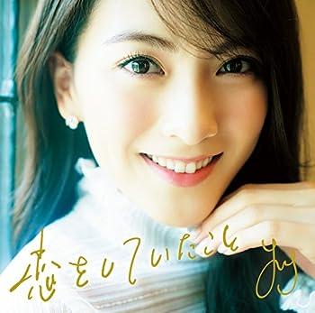 恋をしていたこと(初回生産限定盤)(DVD付)