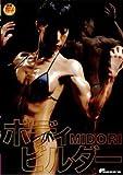 ボディビルダーMIDORI [DVD]