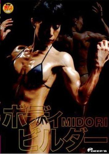 ボディビルダーMIDORI [DVD][アダルト]