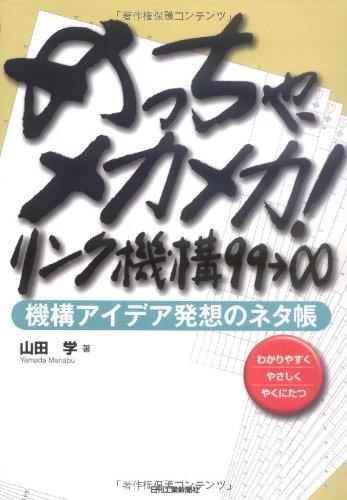 めっちゃ、メカメカ!リンク機構99→∞―機構アイデア発想のネタ帳 わかりやすくやさしくやくにたつ