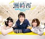 洲崎西DJCD vol.6〜新潟で田丸がガッタッタ〜