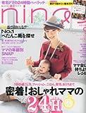 nina's (ニナーズ) 2012年 09月号 [雑誌]
